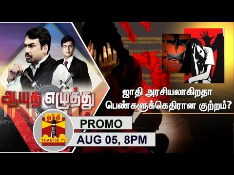 -05-08-2016-Ayutha-Ezhuthu-Promo-Are-Crime-against-Women-painted-with-Casteist-Color-