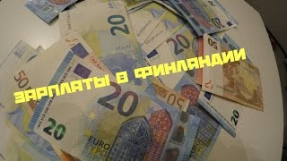 Зарплаты  в Финляндии. Сколько зарабатывают  финны.
