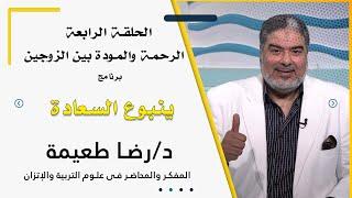 الألفة والرحمة اللقاء الرابع برنامج ينبوع السعادة مع دكتور رضا طعيمة