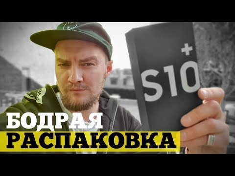 Распаковка Samsung Galaxy S10 Plus прямо в храме Apple