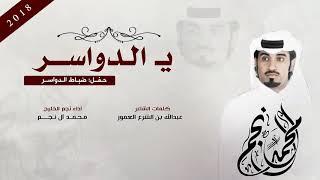 تحميل و مشاهدة شيله اقلاعيه يا #الدواسر ياعمى عين المعادي ll اداء محمد ال نجم 2018 MP3