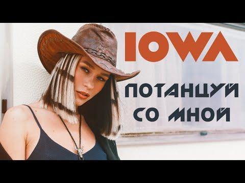 IOWA - Потанцуй со мной