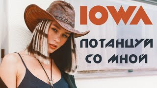 IOWA - Потанцуй со мной (official Music Video)
