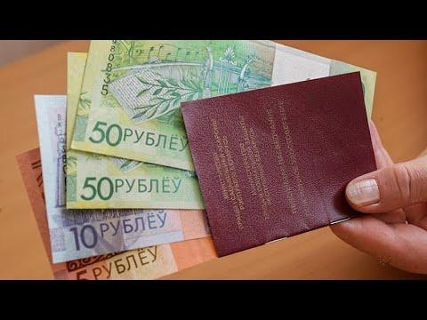 В Беларуси повысят трудовые и социальные пенсии