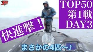 JBTOP50 第1戦ゲーリーインターナショナルDAY3  川口直人 Go!Go!NBC!