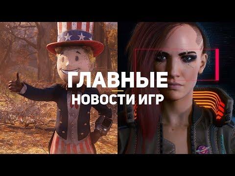 Главные новости игр | GS TIMES [GAMES] 26.11.2018 | Cyberpunk 2077, Civilization 6, Crackdown 3