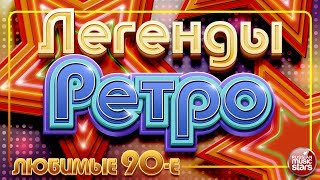 ЛЕГЕНДЫ РЕТРО ✬ Любимые 90-е ✬ Лучшее Время ✬ Любимые Песни от Звезд Эстрады ✬