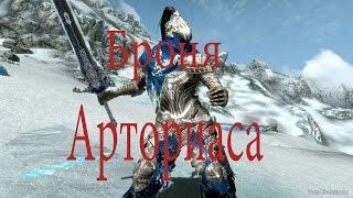 Skyrim:мод на броню Арториаса