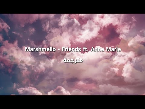 Marshmello - Friends ft. Anne Marie مترجمة
