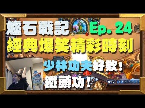 爐石經典爆笑精華第二十四集!!