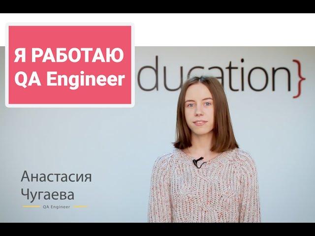 Анастасия Чугаева