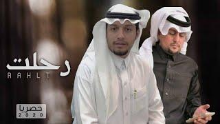مرثيه -صالح بن مهمّل - رحلت (حصرياً)   2020 تحميل MP3