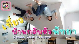 เที่ยวบ้านกลับหัว พัทยา Upside Down Pattaya พี่ฟิล์ม น้องฟิวส์ Happy Channel