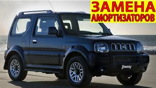 Пилю Амортизаторы Suzuki Jimny