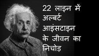 22 Quotes By Albert Einstein In Hindi