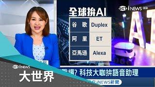 是人還是機器?! 全球科技大廠研發AI語音助理 GoogleAI Duplex有夠神|主播 王志郁|【大世界新聞】20180531|三立iNEWS