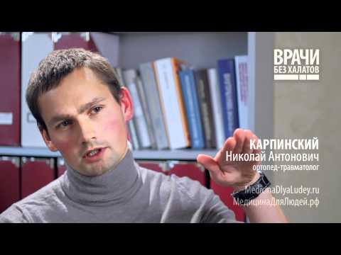 В. синельников остеохондроз