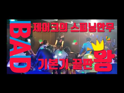 [제이크의 스피닝안무] David Guetta&Showtek - Bad(feat. Vassy)
