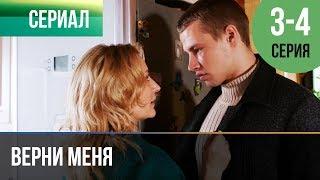 ▶️ Верни меня 3 и 4 серия - Мелодрама | Фильмы и сериалы - Русские мелодрамы
