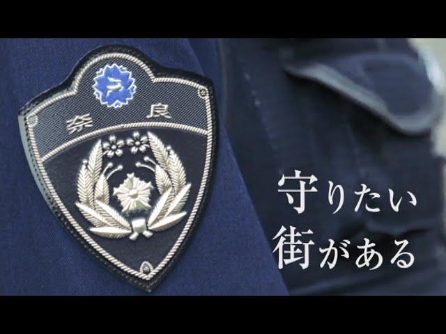 奈良県警察PR動画(フル.ver)
