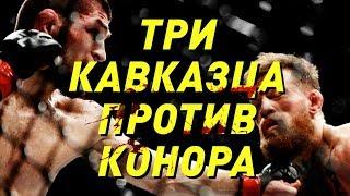 Три кавказца против Конора. Побоище на UFC 229