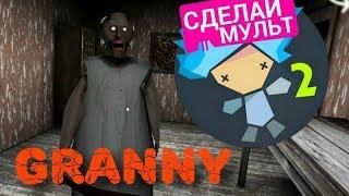 Granny злая бабушка...в рисуем мультфильмы 2