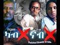 Maico Records- Full Eritrean Movie