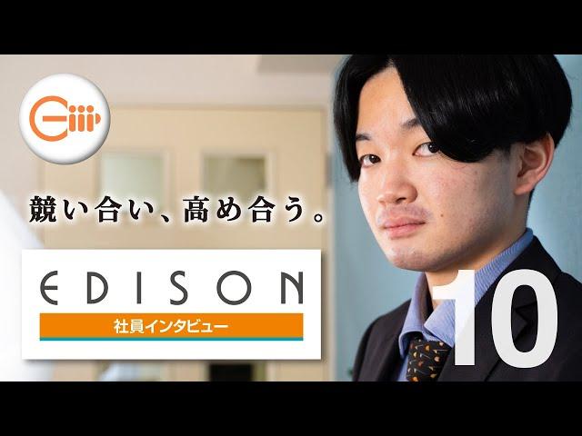 【エジソン・社員インタビュー】競い合い、高め合う。