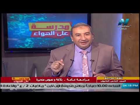 لغة عربية للصف الثاني الثانوي 2021 - الحلقة 20   - مراجعة عامة & بلاغة ونصوص متحررة