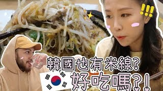 [韓國日常] 跟我們吃一天!! 韓國也有雲南米線?! 味道如何? 吃膩韓食的2人⋯炸雞鬆餅竟然很好吃?! |Lizzy Daily