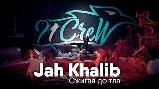 Jah Khalib - Сжигая До Тла   DANCE TOWN UA 21
