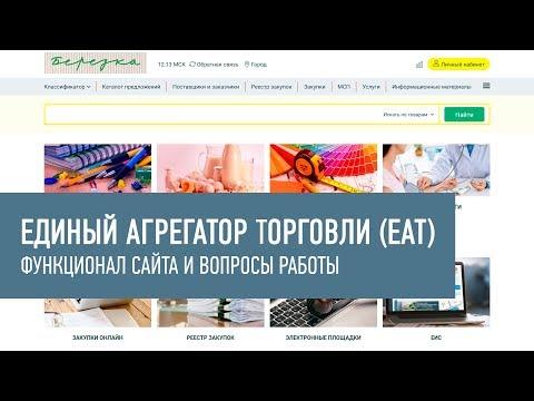 Единый агрегатор торговли (ЕАТ). Обзор функционала и работы
