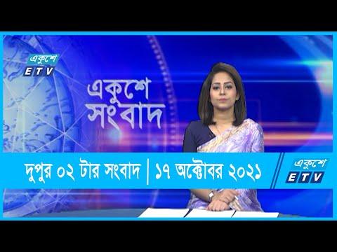 02 PM News || দুপুর ০২টার সংবাদ || 17 October 2021 || ETV News