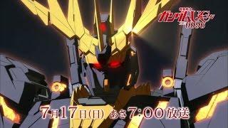 機動戦士ガンダムユニコーンRE:0096第14話「死闘、二機のユニコーン」