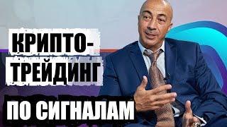 Что такое торговля по сигналам: Армен Геворкян