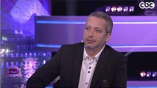 #الليلةدي | شاهد .. رد فعل تامر أمين عندما دخلت رانيا يوسف عليه الاستوديو