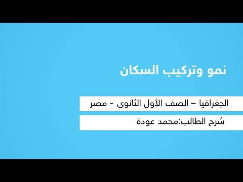نمو وتركيب السكان - الجغرافيا - للصف الأول الثانوي - المنهج المصري -  نفهم