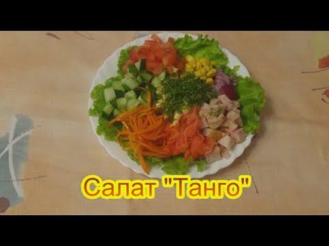 Салат Танго праздничные вкусные салаты и закуски к 8 Марта 23 февраля