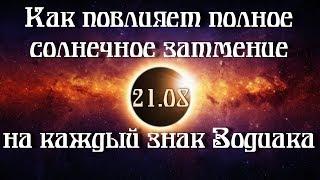 Как повлияет солнечное затмение 21.08 на каждый знак Зодиака