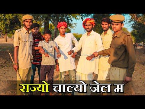 राज्यो चाल्यो थाना म ।। Rajasthani Comedy Marwadi masti Video