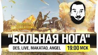 """ОТРЯД """"БОЛЬНАЯ НОГА"""" - PUBG [19-00]"""