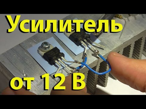Очень простой мощный усилитель звука от 12 Вольт