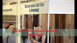 "Мы на выставке ""Во власти красоты"" Hair-Star.Белгород"