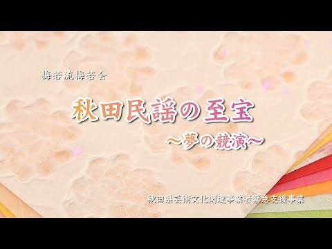 秋田民謡の至宝 ~夢の競演~