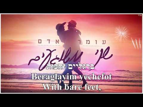 اغاني عبري روعه 2018 أغنية إسرائيلي | Israeli Hebrew Music - Omer Adam - Shney Meshugaim | עומר אדם