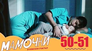 Мамочки 50-51 серии 3 сезон - комедийный сериал
