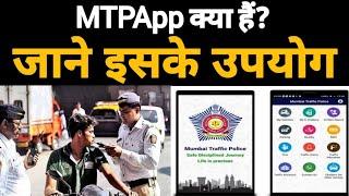 MTPApp क्या है ? जाने इसके बारे में (Mumbai Traffic Police App)