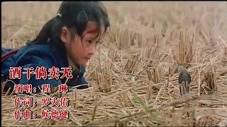 "Video thumbnail of ""酒干倘卖无 - 程琳 Any Empty Bottles for Sale - Cheng Lin"""