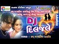 DJ Diljale || New Latest DJ Gujarati Song 2018 || Late Jagdish Thakor || Latest DJ Song