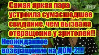Дом 2 Новости 23 Апреля 2019 (23.04.2019)